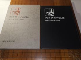 【日本原版围棋书】天才棋士的记录 现代名胜负160选