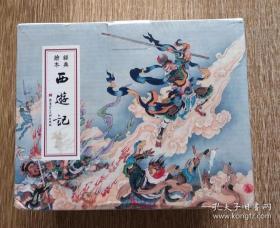 西游记(套装全40册)