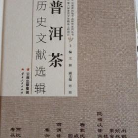 普洱茶历史文献选辑