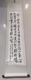 刘艺书法作品