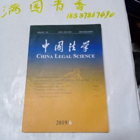 中国法学2019.6