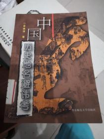 中国历史地名避讳考,仅印2100册