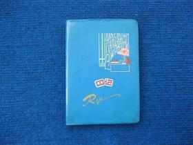 79年50开塑料日记本
