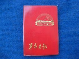 1972年武汉国营汉光印刷厂50开革命日记