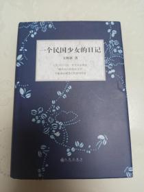 """文洁若亲笔签名钤印题词本《一个民国少女的日记》,题词内容为""""对酒当歌,人生几何"""",精装初版一印,品相如图"""
