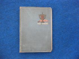 老布面漆皮日记:优胜,1963年奖给消防积极分子