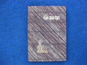 上海纸品二厂学生牌硬皮日记,学科学,未使用,很厚一叠数语物理历史等公式知识