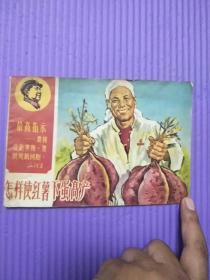 怎样使红薯下蛋高产(毛林语录全)