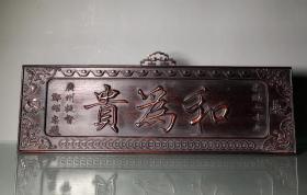 小叶檀木雕【和为贵】挂匾