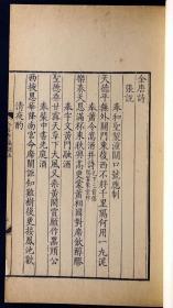 """太史连纸初印!清康熙内府《全唐诗》张说卷五,与许国公苏颋齐名,人称""""燕许大手笔。"""