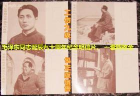 向伟大英明领袖毛主席他老人家逝世44周年致敬!1983年纪念明信片  毛泽东同志诞辰九十周年  一套四枚全   图片依次是 1: 毛泽东同志一九二五年在广州、 2:毛泽东同志一九四五年在延安、 3:毛泽东同志一九五二年视察黄河、 4:毛泽东同志一九六一年在江西、。 北京市邮政局于1983年12月26日同J97纪念邮票【 毛泽东同志诞辰九十周年】同日发行,方便自制极限明信片。请注意图片及说明。