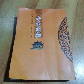 中华道藏(第十二册)