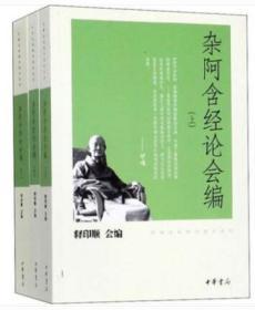 杂阿含经论会编(上中下)印顺法师佛学著作系列 中华书局