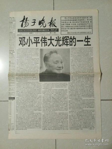 扬子晚报1997年2月22日(8开四版)邓小平伟大光辉的一生;图片