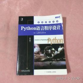 Python语言程序设计:(英文版)