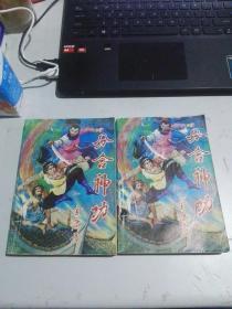 老武侠:《分合神功 》上下全二册 (1991年1版1印)