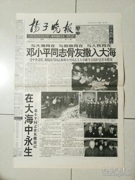 扬子晚报1997年3月3日(8开四版)(一版二版上部有缺口)在大海中永生;我国水果生产面临第二次跨越