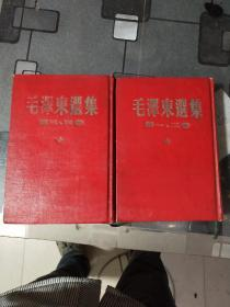 毛泽东选集 (第一、二卷合订本,第三、四卷合订本,硬精装本)
