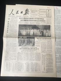 人民日报 1962年6月19日6版全