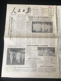 人民日报 1962年6月17日6版全