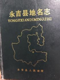永吉县地名志