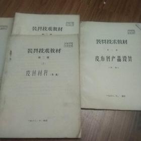 装具技术教材,一卷二卷上下,三卷上共四本合售油印本