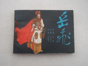 岳飞 连环画(甘肃版