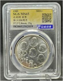 比利时独立150周年纪念银币(500法郎)【MS65】