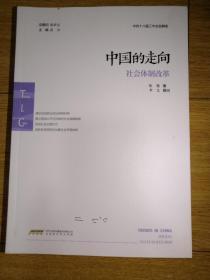 中国的走向. 社会体制改革