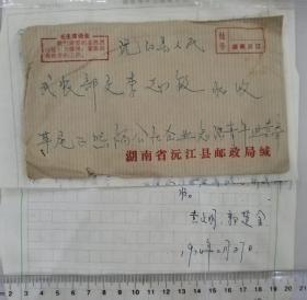 1974年,湖南省沅江县邮政局缄,语录信封,湖南沅江挂号信封,带原信,未实寄