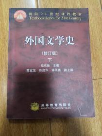 外国文学史(修订版)下