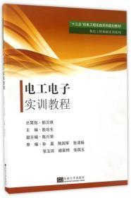 电工电子实训教程 殷埝生 东南大学出版社