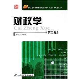 财政学第二版 安秀梅 9787300137438 中国人民大学出版社