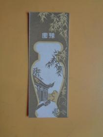 早期上海豫园门票【10×3.8】