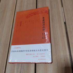 李商隐诗选译(珍藏版)/古代文史名著选译丛书