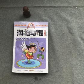 淘气包马小跳:笨女孩安琪儿(漫画升 级版)