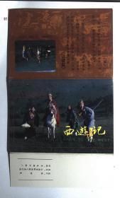 中国人民邮政明信片: 西游记10枚全