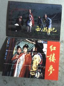 中国人民邮政明信片:红楼梦 全10枚 西游记全10枚