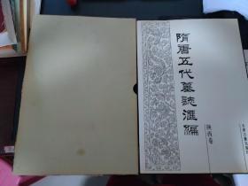 正版精装8开本 隋唐五代墓志汇编 陕西卷 第四册 带函套