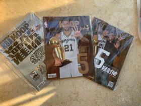 圣安东尼奥马刺2014年冠军刊三本合售 灌篮2014年第18期、19期,NBA特刊2014年7月
