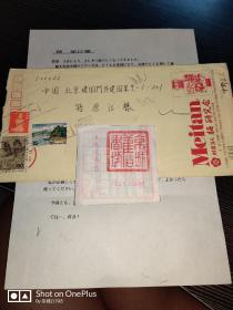 日本:梅研究会会长中野正人致孙原江信札一通。附原实寄封