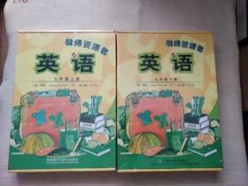 英语(新标准)教师用书. 七年级.上、 下两册全