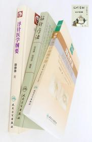 浮针医学纲要  +  筋针疗法  +  浮针疗法治疗疼痛手册