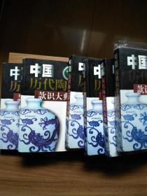中国历代陶瓷款识大典