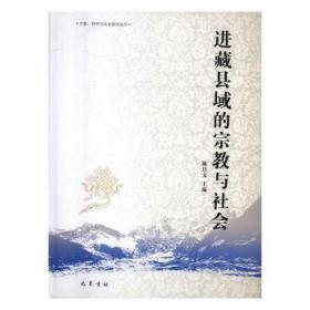 全新正版图书 藏县域的宗教与社会 陈昌文主编 巴蜀书社 9787553106236 易呈图书专营店