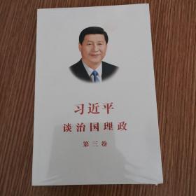 习近平谈治国理政3(中文平装)