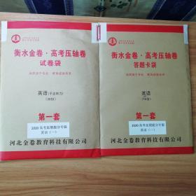 衡水金卷 高考压轴卷 高考延期提分专版(一)试卷和答题卡各一袋,密封。高三月考余卷