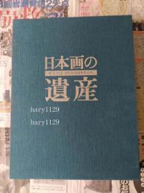 日本画の遗产 明治から昭和の物故作家  日本画的遗产 限定870部