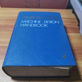 机械设计手册 4
