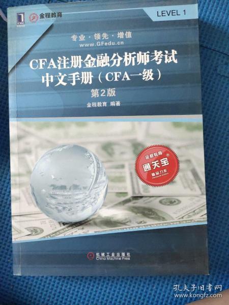 CFA注册金融分析师考试中文手册(CFA一级)第2版